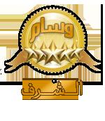 وسام الشرف