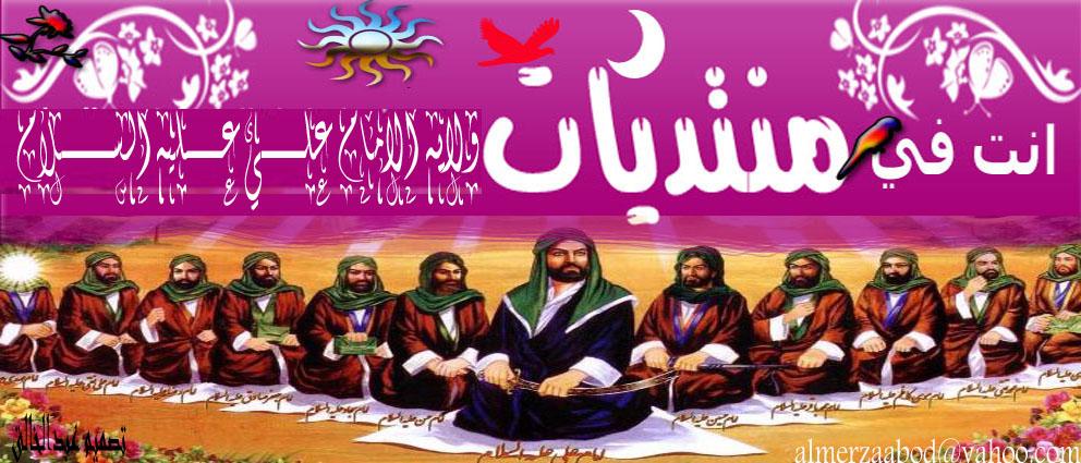 منتديات ولاية الامام علي عليه السلام