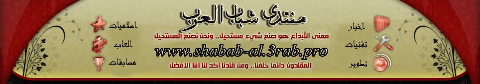 شباب العرب