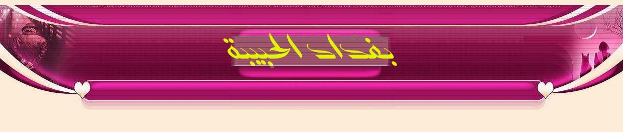 بغداد الحبيبة