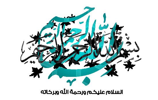 كلام الله تعالى  51273410