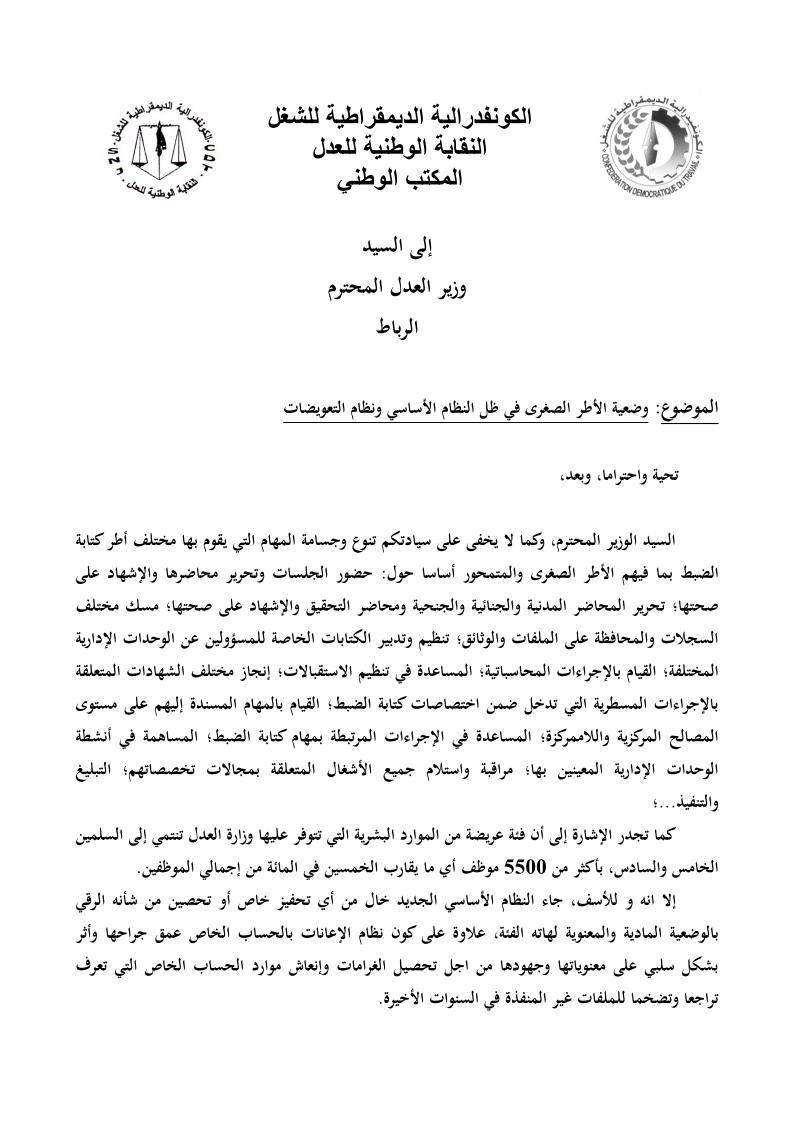 النقابة الوطنية للعدل (ك د ش) تراسل السيد وزير العدل بخصوص وضعية الاطر الصغرى في النظام الأساسي ونظام التعويضات 111