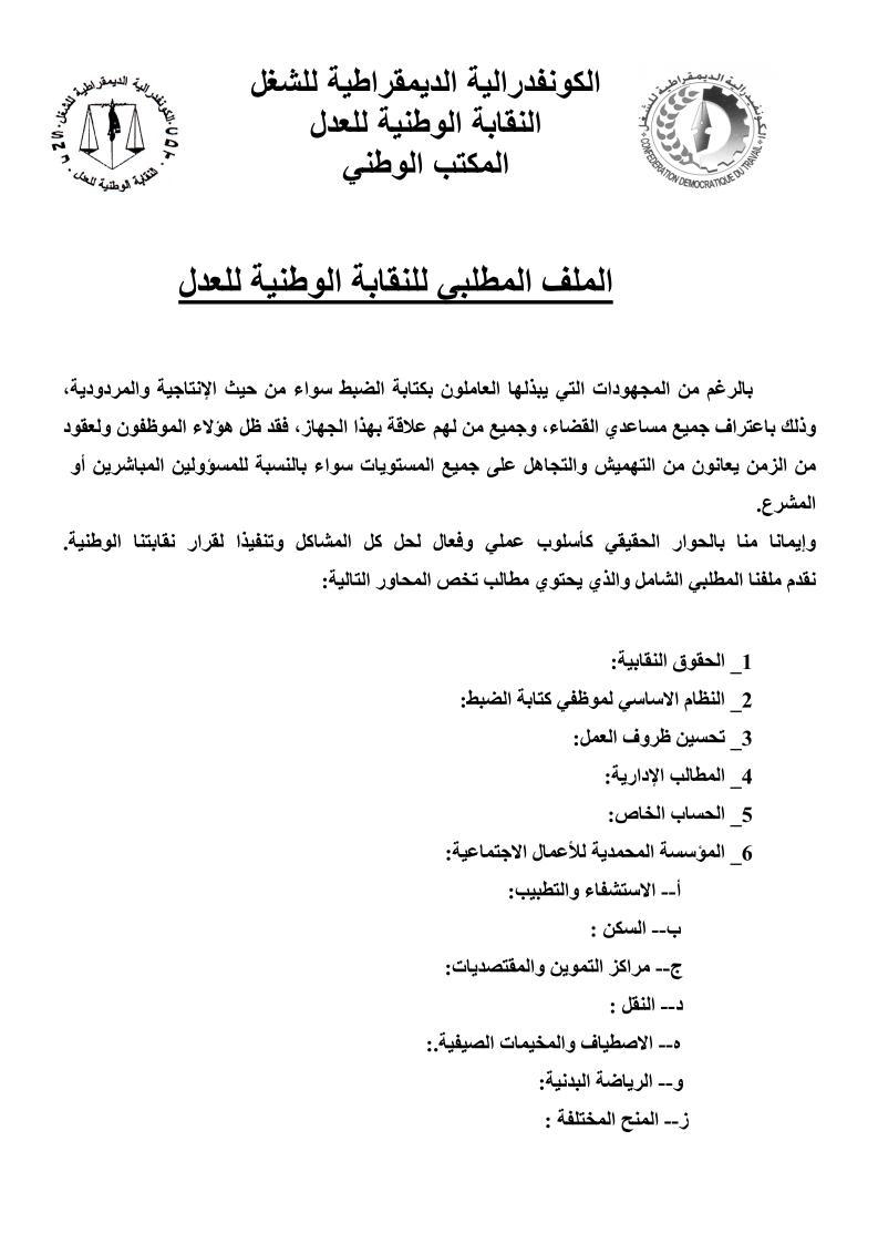 الملف المطلبي للنقابة الوطنية للعدل المقدم للسيد وزير العدل والحريات  في فبراير 2012 112