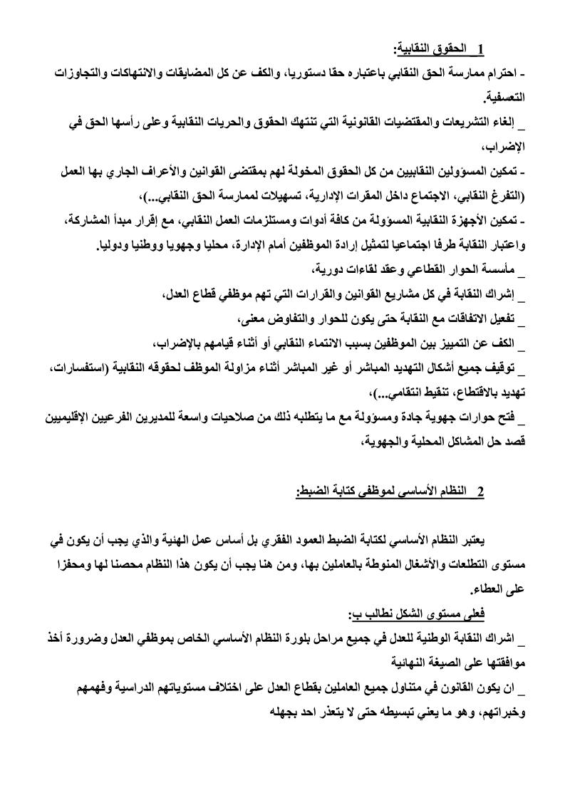 الملف المطلبي للنقابة الوطنية للعدل المقدم للسيد وزير العدل والحريات  في فبراير 2012 212