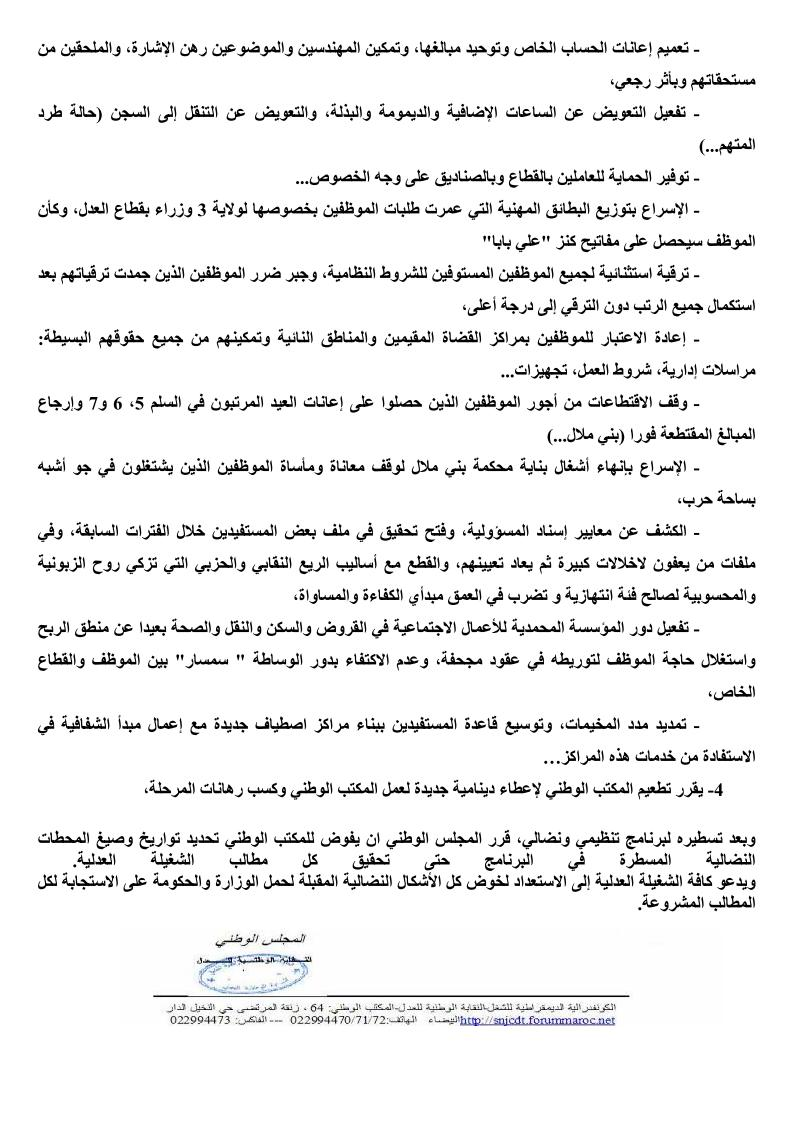 بيان المجلس الوطني 3 مارس 2012: المجلس الوطني يذكر بموقفه الرافض للقانون الأساسي ويطالب بتغييره على ضوء مقترحات النقابة الوطنية للعدل  2_ouso10