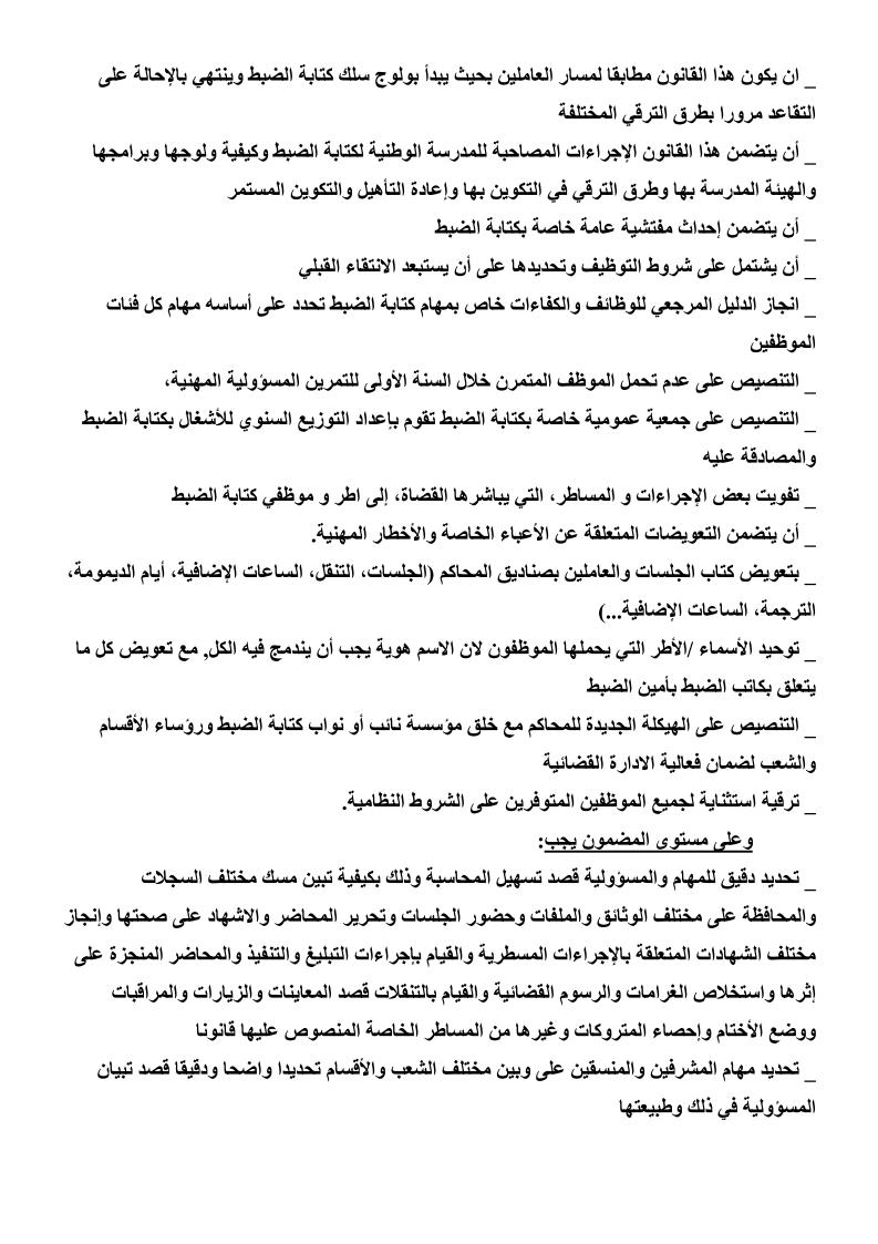 الملف المطلبي للنقابة الوطنية للعدل المقدم للسيد وزير العدل والحريات  في فبراير 2012 311