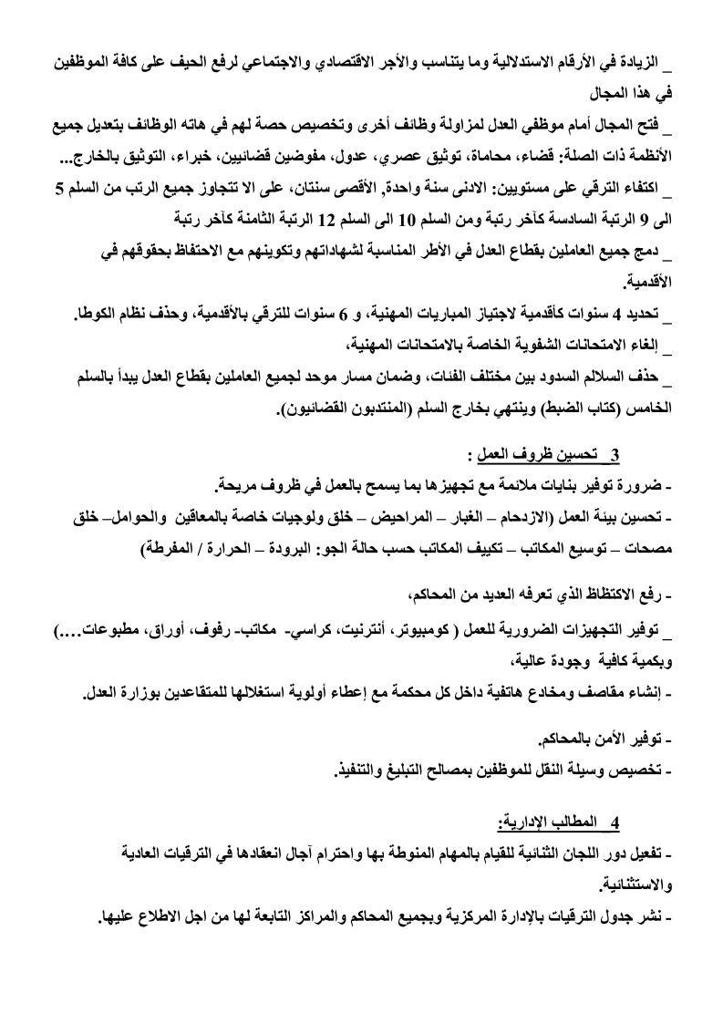 الملف المطلبي للنقابة الوطنية للعدل المقدم للسيد وزير العدل والحريات  في فبراير 2012 410