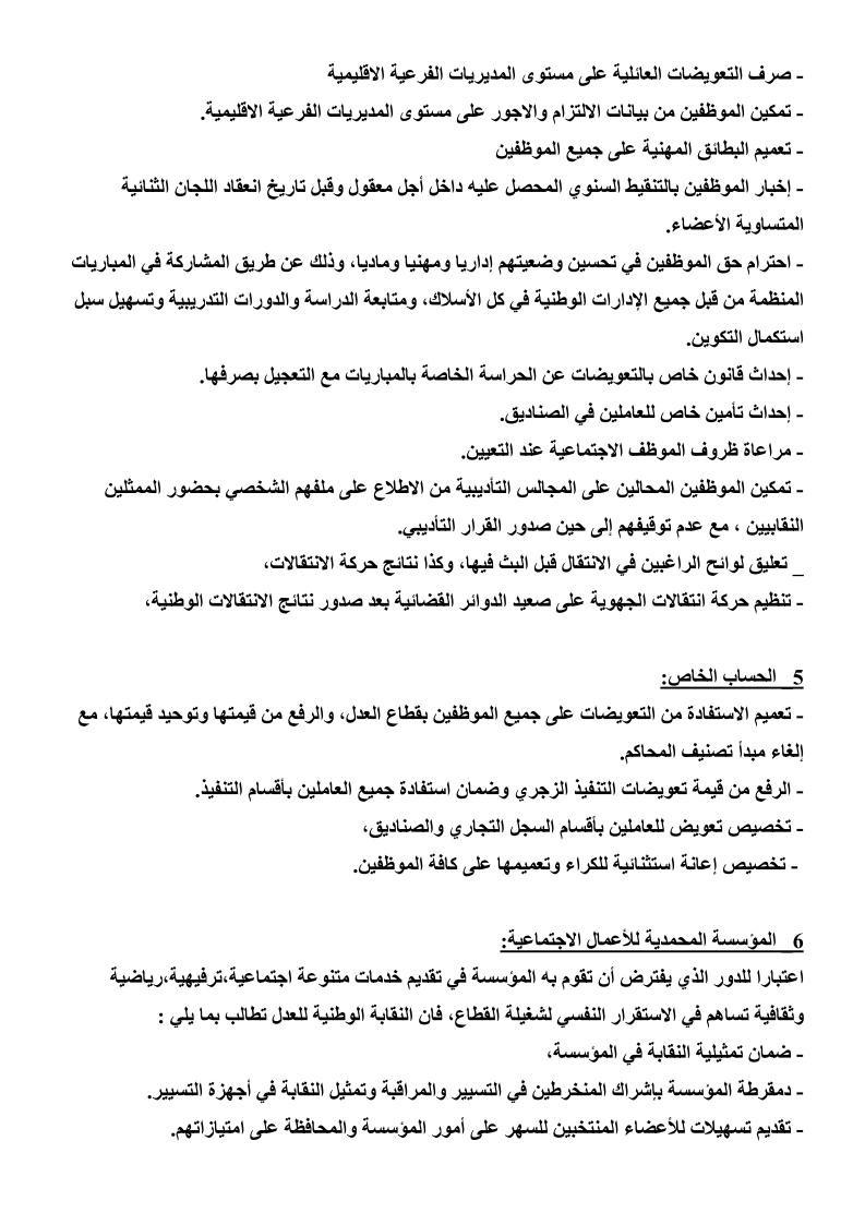 الملف المطلبي للنقابة الوطنية للعدل المقدم للسيد وزير العدل والحريات  في فبراير 2012 510