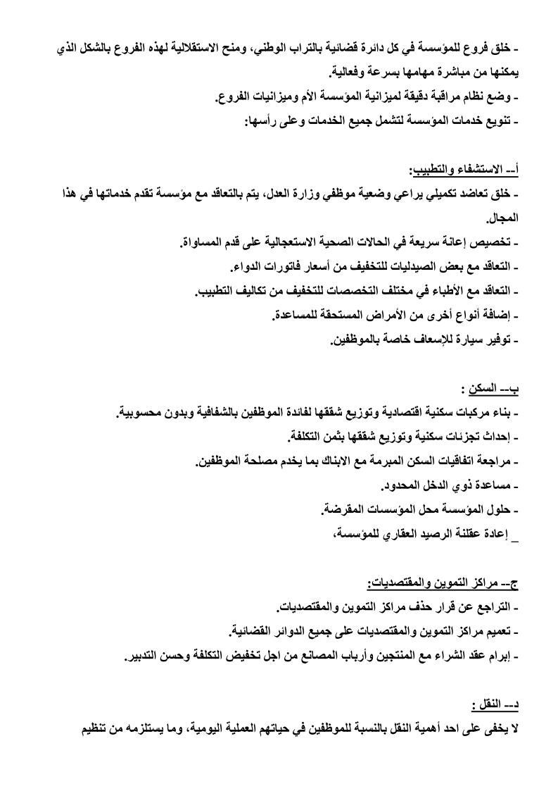 الملف المطلبي للنقابة الوطنية للعدل المقدم للسيد وزير العدل والحريات  في فبراير 2012 610