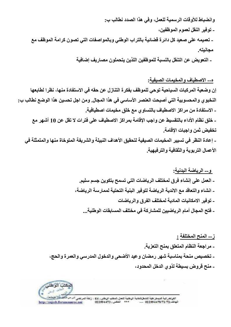 الملف المطلبي للنقابة الوطنية للعدل المقدم للسيد وزير العدل والحريات  في فبراير 2012 710