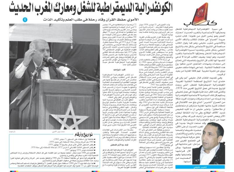 الكونفدرالية الديموقراطية للشغل ومعارك المغرب الحديث Cdt410