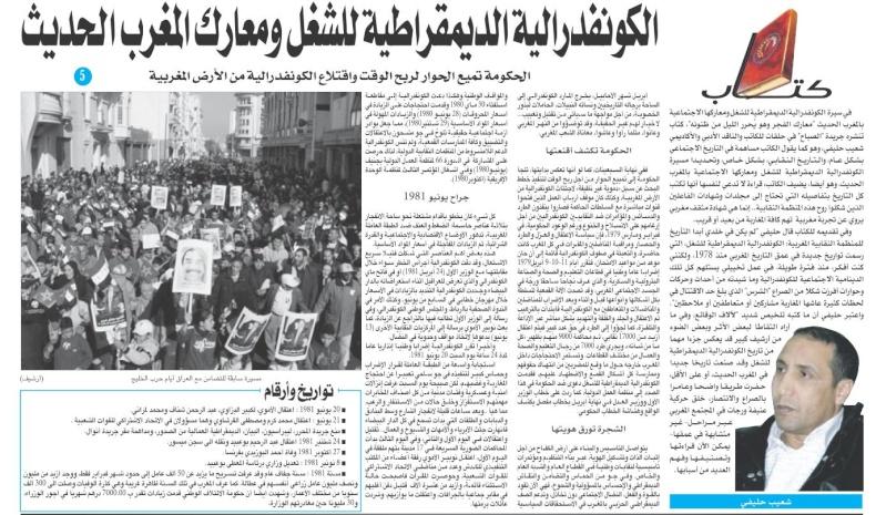 الكونفدرالية الديموقراطية للشغل ومعارك المغرب الحديث Cdt510