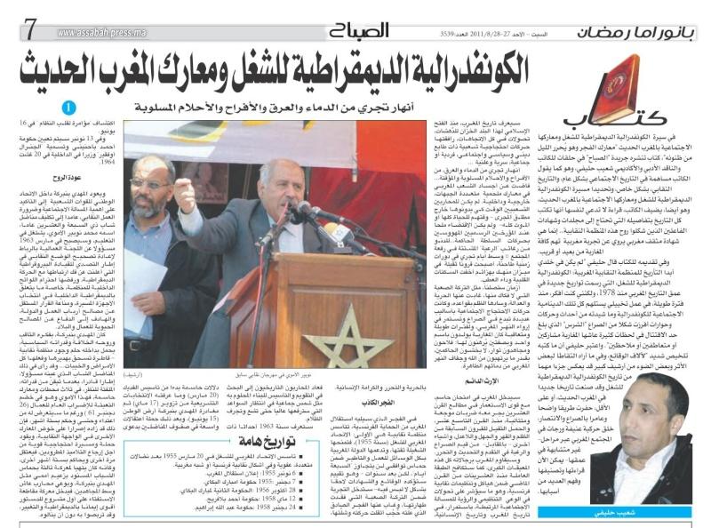 الكونفدرالية الديموقراطية للشغل ومعارك المغرب الحديث Cdt_ma10