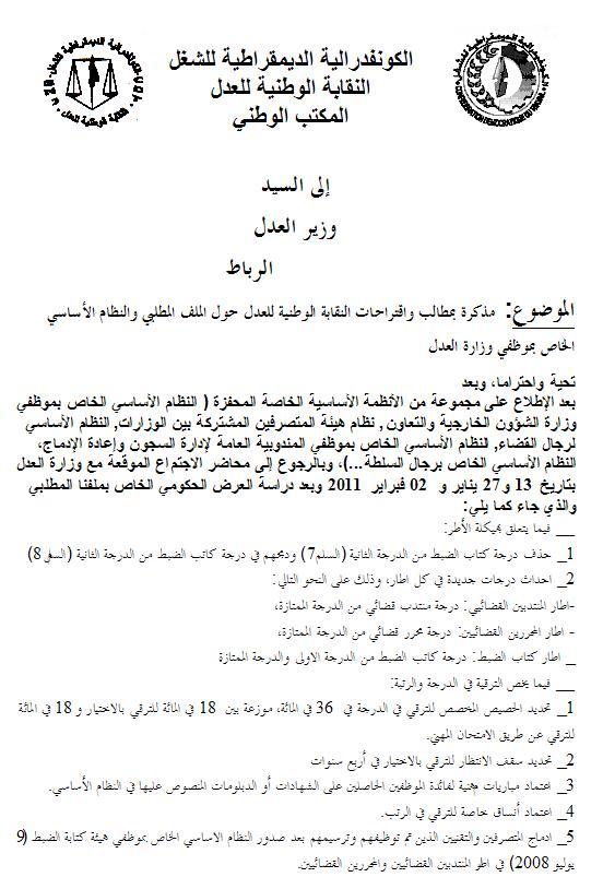 مذكرة المكتب الوطني للنقابة الوطنية للعدل الموجهة الى وزير العدل Mdkira10