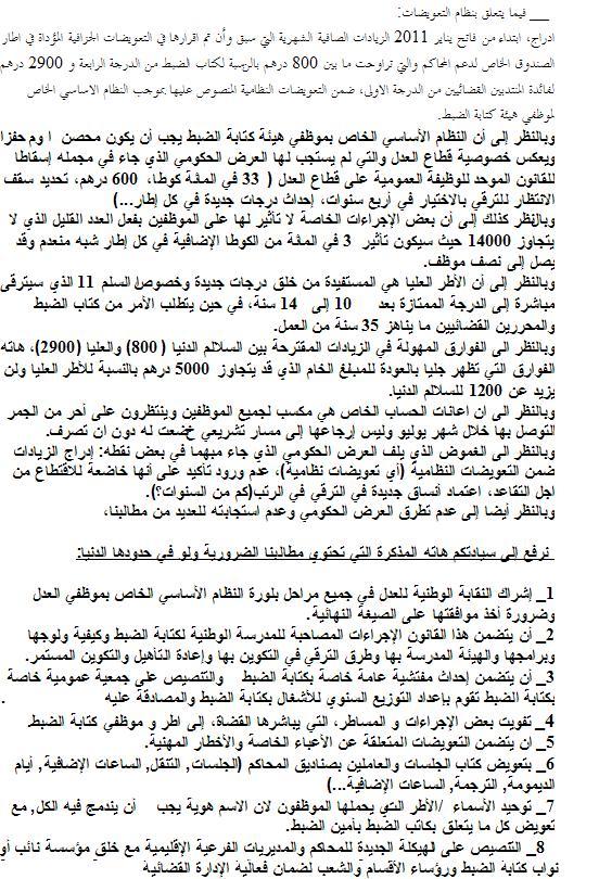 مذكرة المكتب الوطني للنقابة الوطنية للعدل الموجهة الى وزير العدل Mdkira11