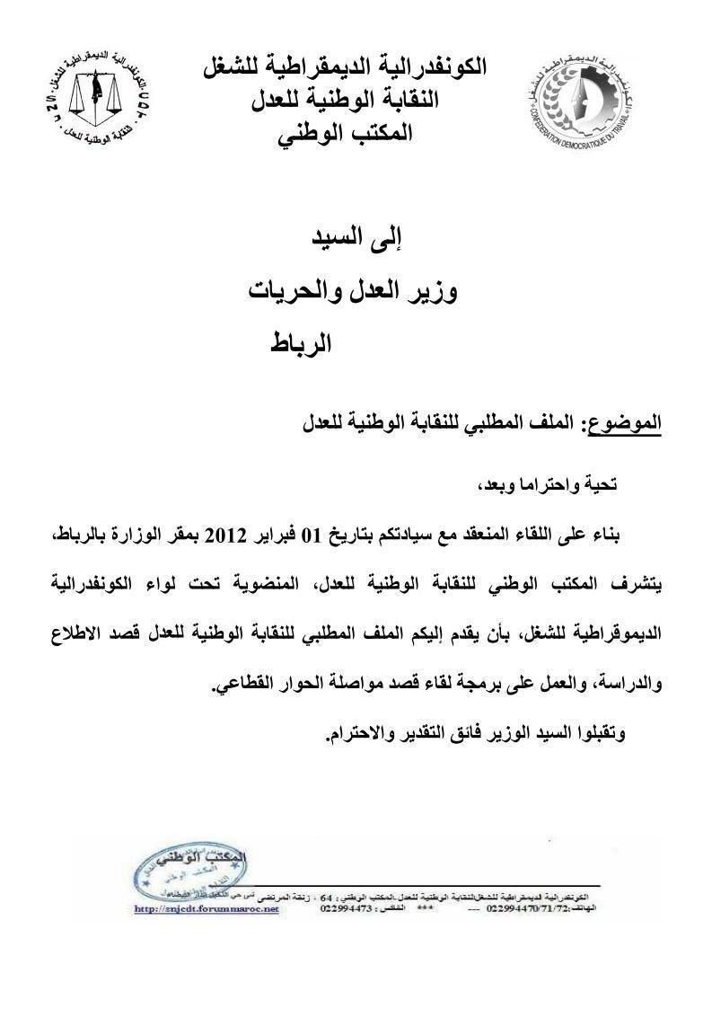 النقابة الوطنية للعدل (ك د ش) تقدم ملفها المطلبي للسيد وزير العدل والحريات Ooouo_10