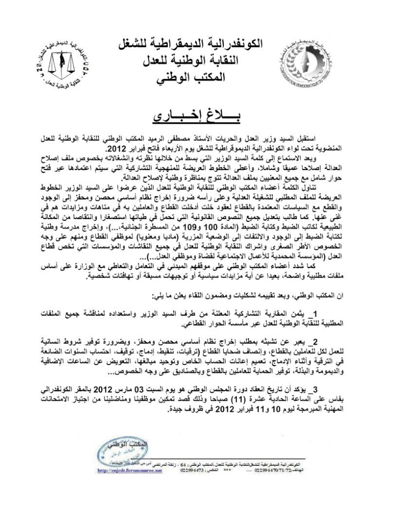 بلاغ اخباري عن لقاء المكتب الوطني للنقابة الوطنية للعدل مع السيد وزير العدل بتاريخ 1 فبراير 2012 Ouoo_o10