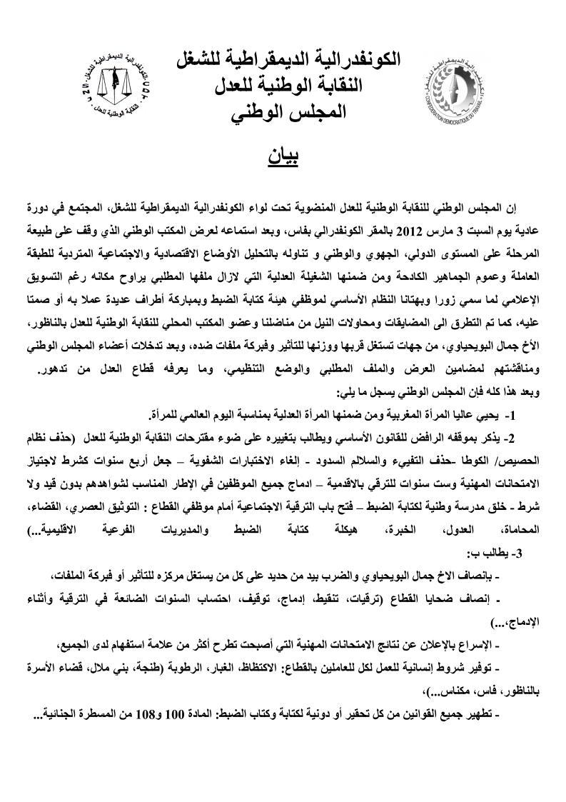 بيان المجلس الوطني 3 مارس 2012: المجلس الوطني يذكر بموقفه الرافض للقانون الأساسي ويطالب بتغييره على ضوء مقترحات النقابة الوطنية للعدل  Ousou_11