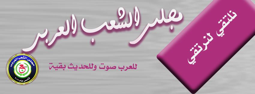 مجلس الشعب العربي