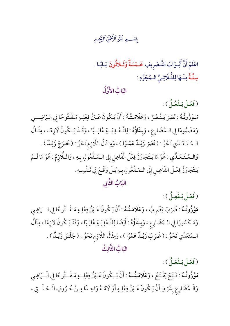 Livre sur la conjugaison Sarf (متن بناء الأفعال) Vocalisé Page_f10