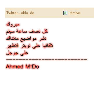 شرح عمل اكونت على تويتر ,,, ونشر مواضيع تلقائيا عليه Ahmed111