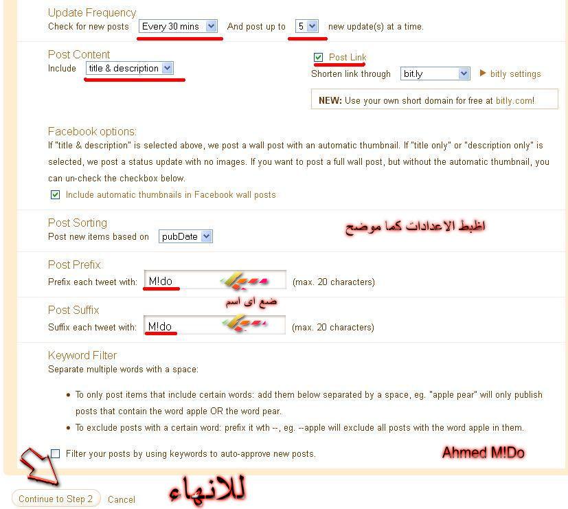 شرح عمل اكونت على تويتر ,,, ونشر مواضيع تلقائيا عليه Ahmed410