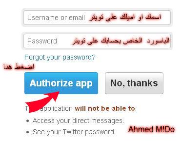 شرح عمل اكونت على تويتر ,,, ونشر مواضيع تلقائيا عليه Ahmed710