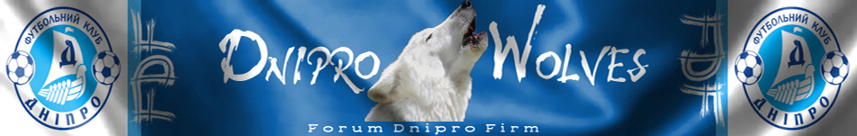 Forum Dnipro Firm