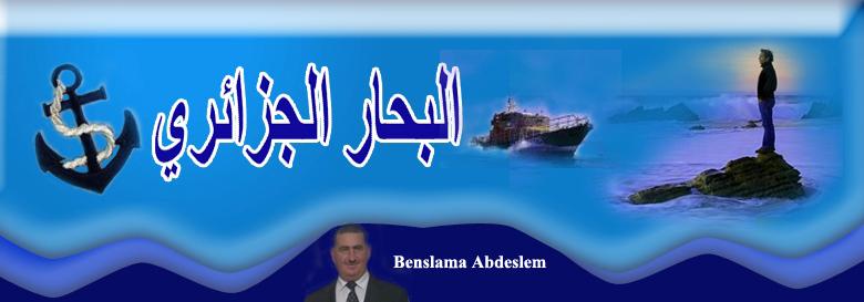 البحار الجزائري
