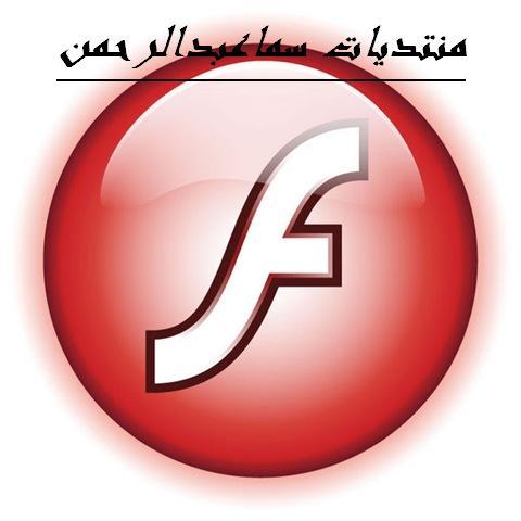 مشغل الفلاش العملاق Adobe Flash Player 10.3.181.34 باخر اصدار له ولجميع المتصفحات  Ex029c12
