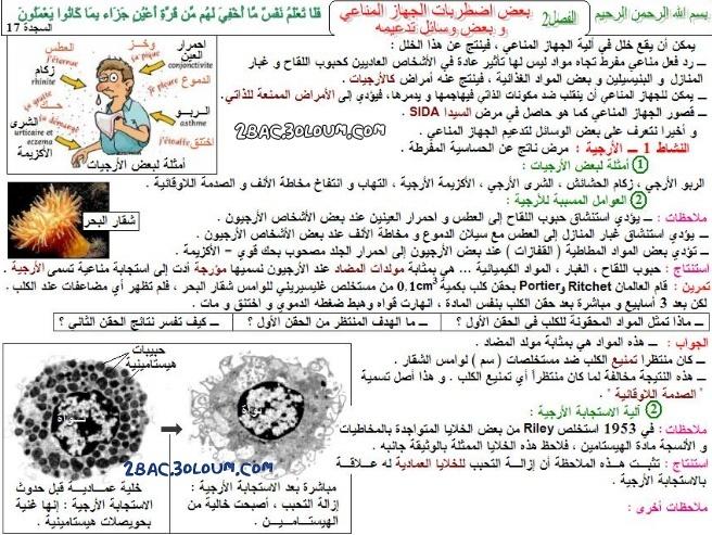 تلخيص درس اضطرابات النظام المناعي وبعض وسائل تدعيمه - مادة علوم الحياة والأرض للسنة الثانية بكالوريا  011