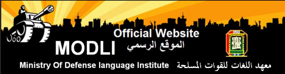 MODLI (Ministry Of Defense Language Institute ) Forums منتديات معهد اللغات للقوات المسلحة
