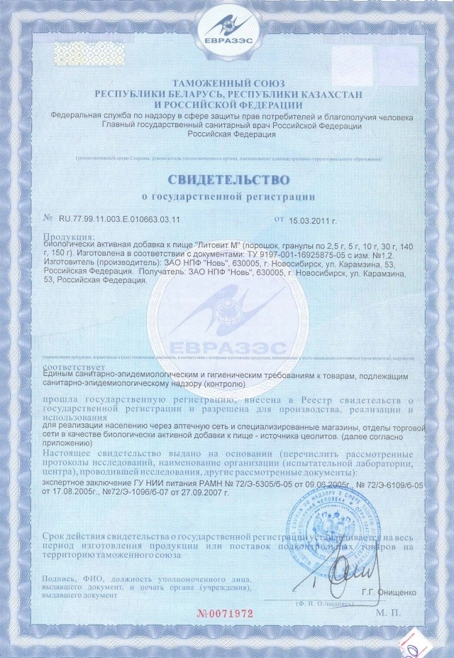 Литовит - Литовит-М, гранулы, 100 г (в пакетиках) Ddd_dd14