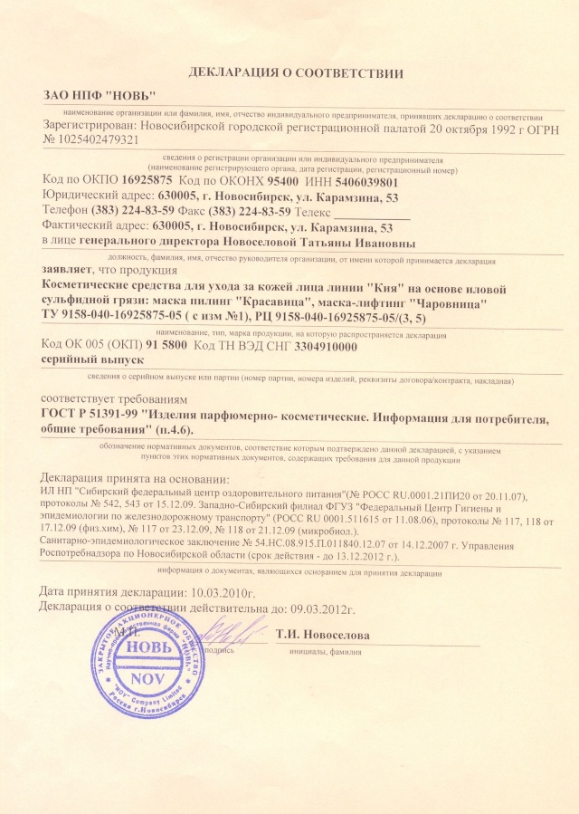 "Маска-лифтинг ""Чаровница"", 150 г Dduddd22"