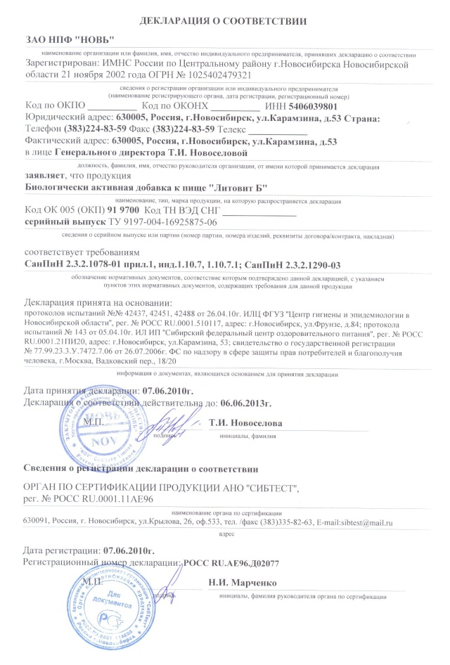 Литовит-Б, таблетки, 140 г Dduddd23