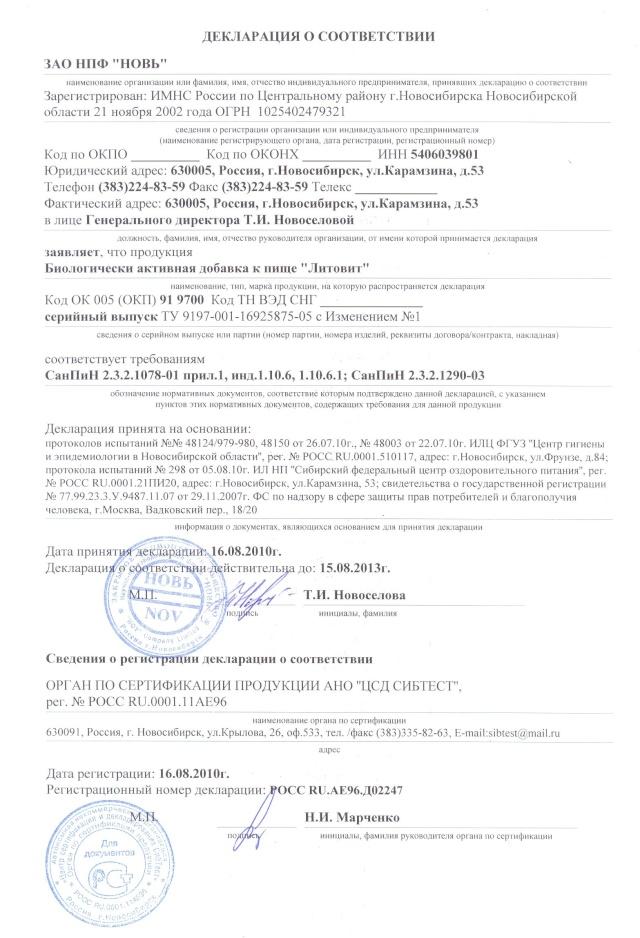 Литовит - Литовит (базовый), таблетки, 140 г Dduddd27