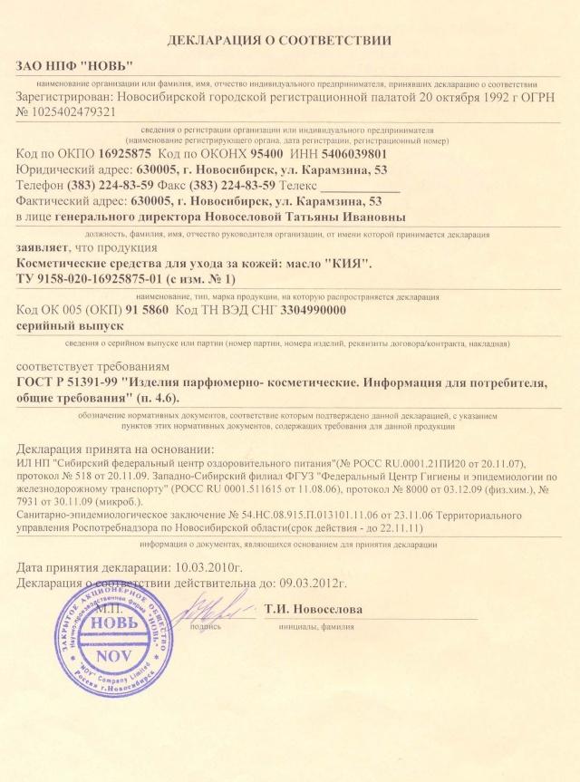 Масло косметическое КИЯ, 30 мл Dduddd28