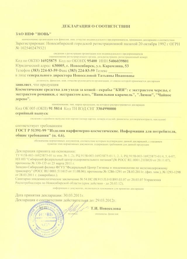 """Скраб """"Кия"""" """"Ванильная карамель"""", 200 г Dduddd34"""