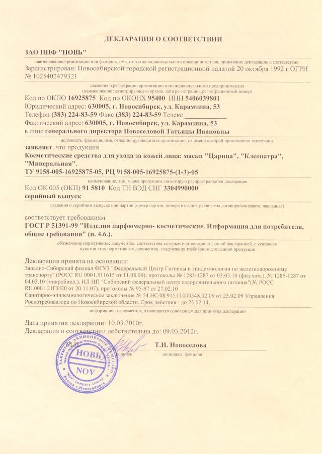 """Маска косметическая """"Клеопатра"""", 200 г Dduddd35"""