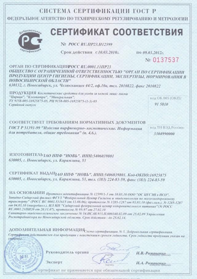 """Маска косметическая """"Клеопатра"""", 200 г Ddunnd18"""