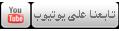 قنات اشبال العرب على youtube