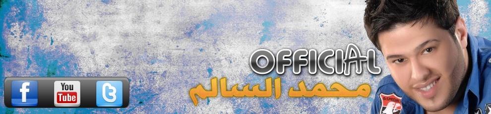 منتديات محمد السالم الرسمية