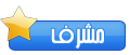 مشرف على أقسام عرب هيل العامة