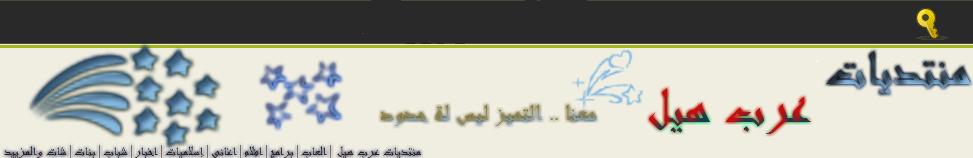 منتديات عرب هيل |العاب|برامج|افلام|اغانى|إسلاميات|اخبار|شباب|بنات|شات