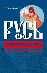 Л.Г. Антипенко Русь изначальная (Истоки русской цивилизации) A_eaau10