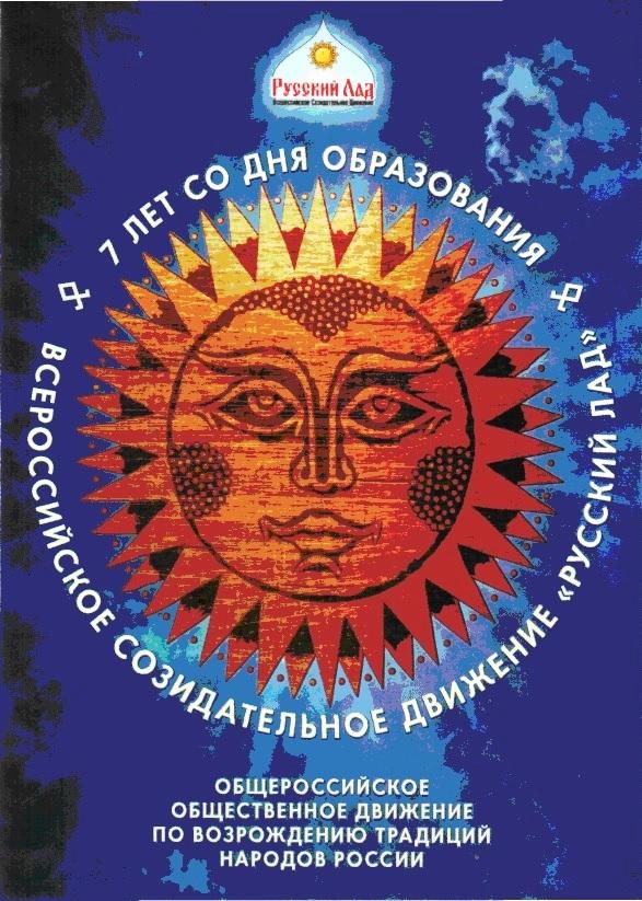 Всероссийское Созидательное Движение «Русский Лад» Eaa711