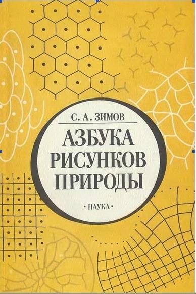 Сергей Афансьевич Зимов Азбука рисунков природы Eaa_aa10