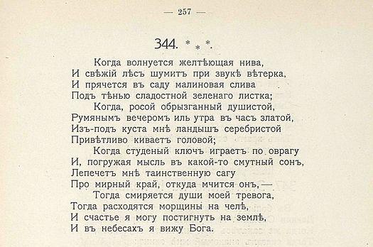 М.Ю.Лермонтов. Когда волнуется желтеющая нива (трансформация смысла и орфографии) Lermon10