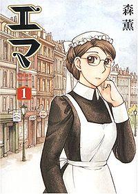 Seinen: Emma [Mori, Kaoru] 200px-10