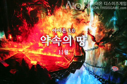 Aion 3.0 premières infos ^^ 00111
